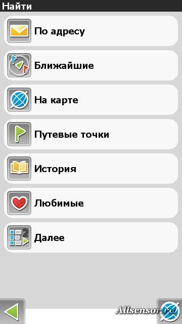 Навител Под Андроид 4